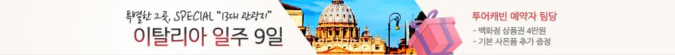 이탈리아 일주 9일