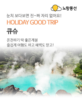 Holiday Good Trip 큐슈