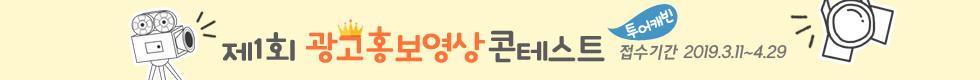 제1회 광고홍보영상
