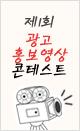 제1회 광고 홍보영상