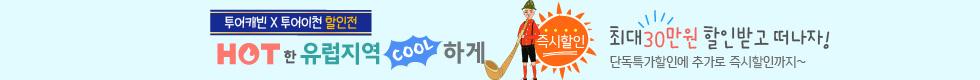 COOL한 파격 할인특가 대전