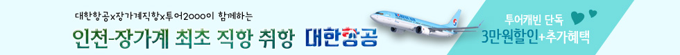 인천-장가계 최초 직항 취항