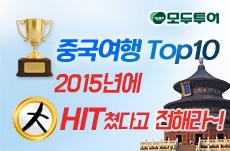 �߱����� TOP10